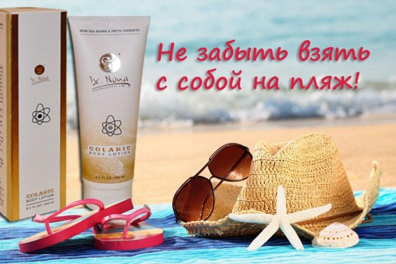 Взять с собой на пляж
