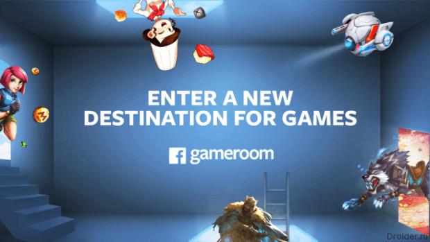 Facebook официально запустила игровую платформу Gameroom
