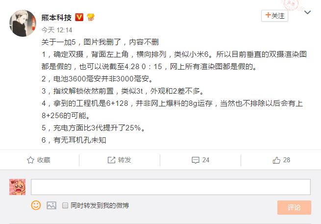 OnePlus 5 Specs as per Weibo