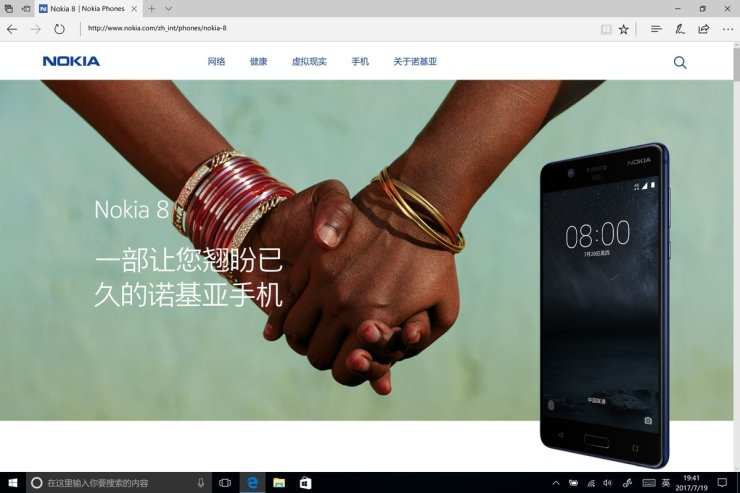 Nokia 8 Spotted on Official Website