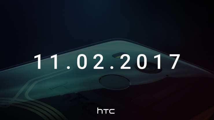 HTC U11 Plus Launch Date