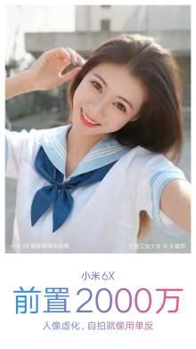 Xiaomi Mi 6X front camera sample 1