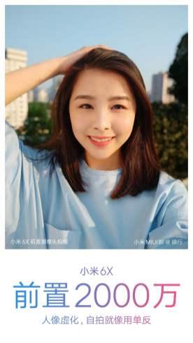 Xiaomi Mi 6X front camera sample 12