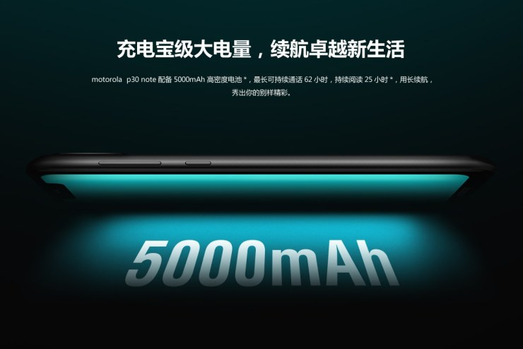Motorola One Power launched in China as the Motorola P30 Note 3