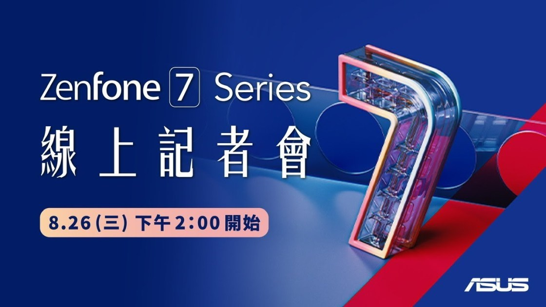 Asus Zenfone 7 Launch Date