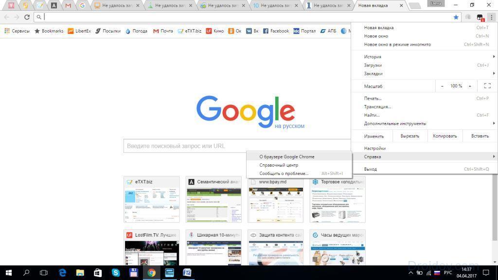 Google Chrome браузері туралы