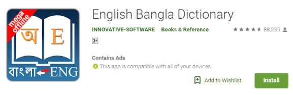 English Bangla Dictionary PC Download