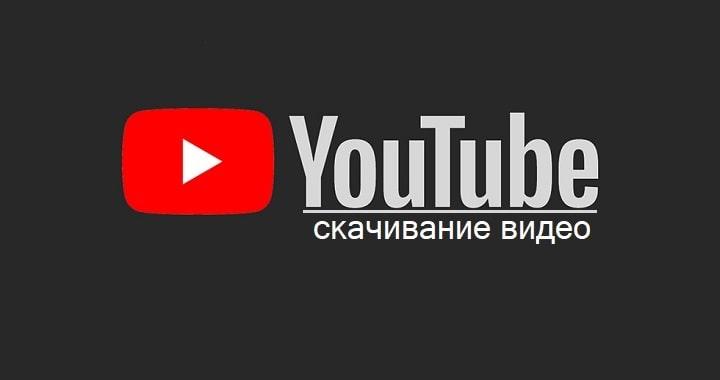 Cómo descargar el video de Yout a la computadora