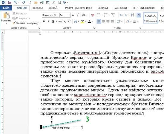 Supprimer la page de page dans le document