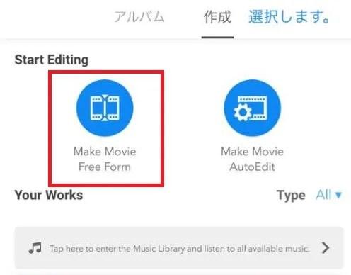 DJI Go4アプリのMake Movie Free Form