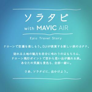 UNDER 500'がおすすめ『ソラタビ with 【Mavic2 Zoom】』 アイキャッチ画像