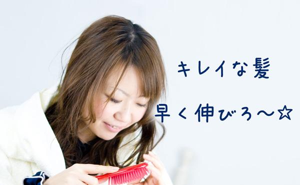 140123_grow-beautiful-hair
