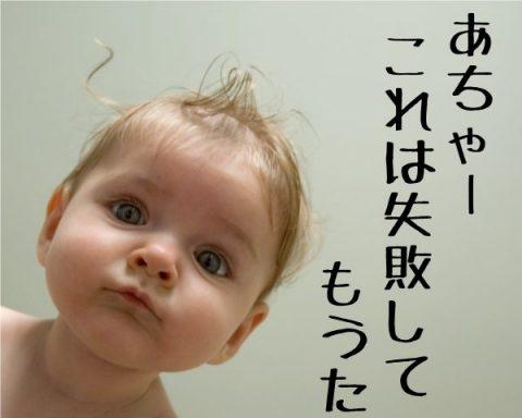 100_shippai_01