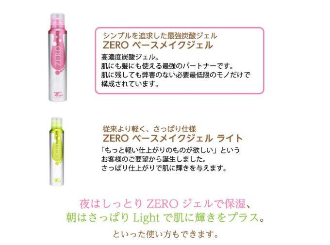 zero_3_1