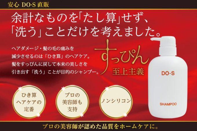 do-s_syampoo500