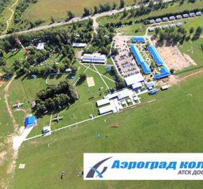 Aerograd Kolomna