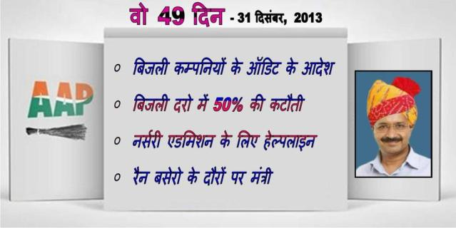 49 days of aap