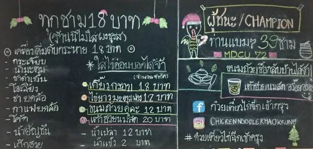 Rules in Thai
