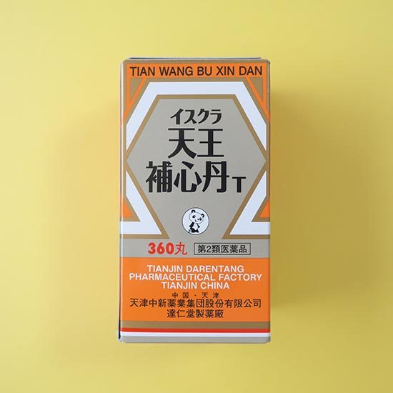 天王補心丹について - 表參道の漢方薬店・薬戸金堂