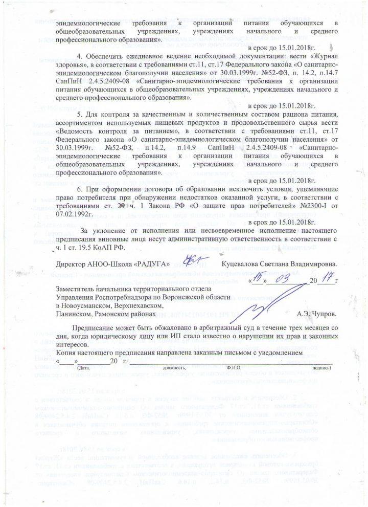 Predpisanie1