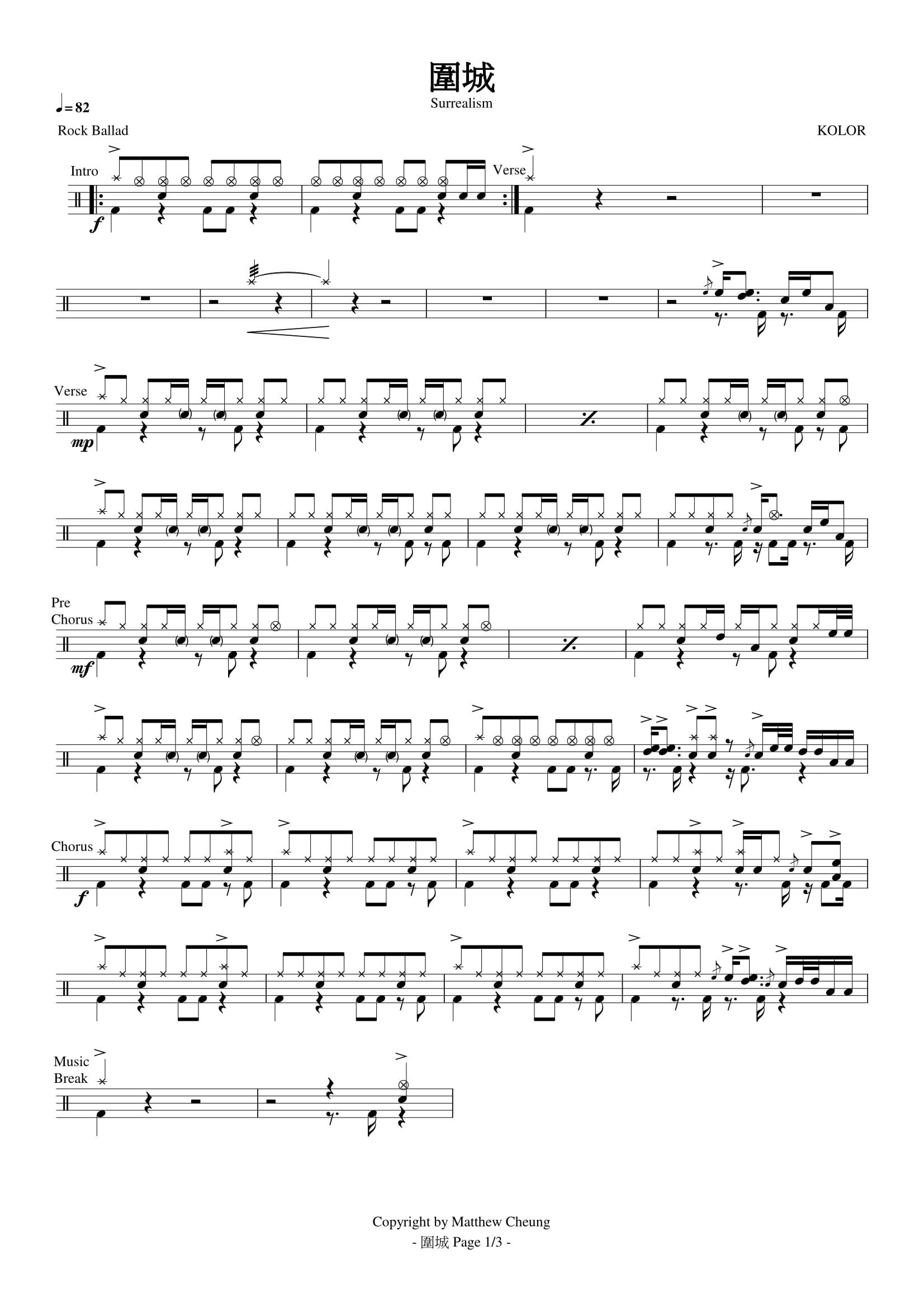Kolor – 圍城 (鼓譜) – Drumpro 鼓譜分享
