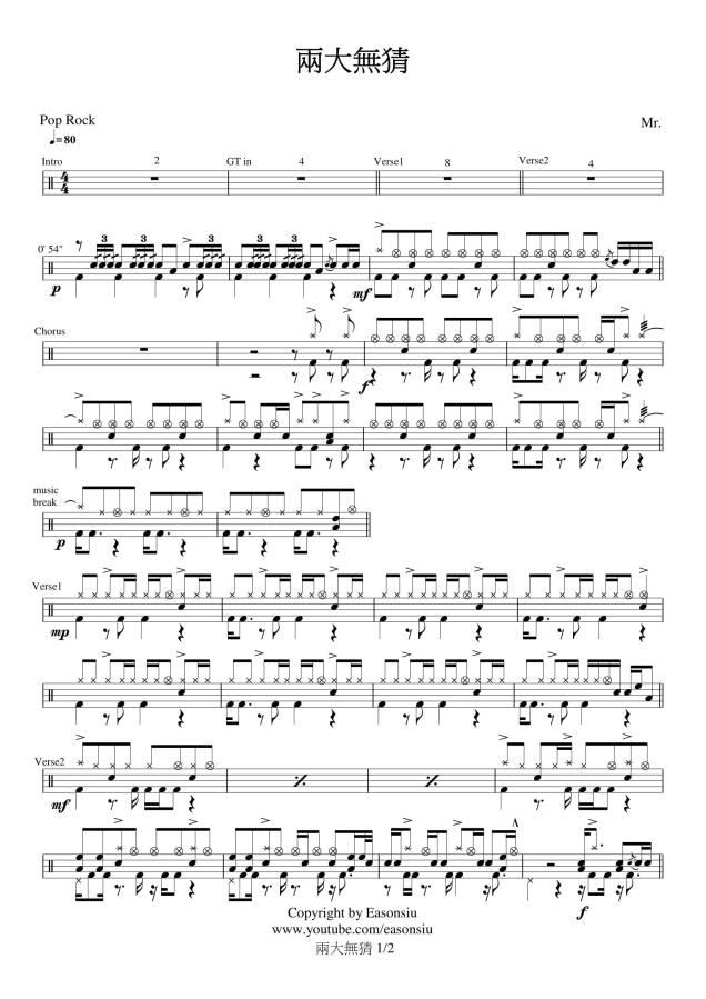Mr. – 兩大無猜 (鼓譜) – Drumpro 鼓譜分享