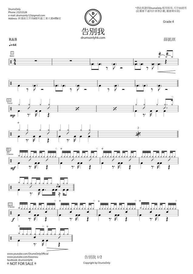 薛凱琪 – 告別我 (鼓譜) – Drumpro 鼓譜分享