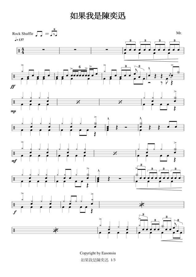 Mr. – 如果我是陳奕迅 (鼓譜) – Drumpro 鼓譜分享