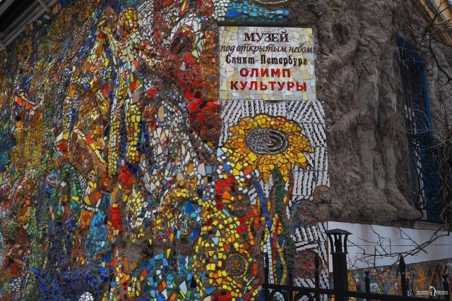"Мозаичный дворик. Композиция ""Санкт-Петербург - Олимп культуры"""