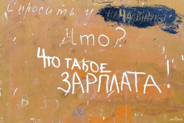 Граффити на производстве