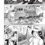 eromanga/truckgirlandcherryboyのサムネイル画像