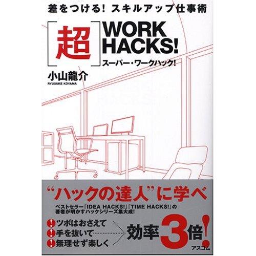 【超】WORK HACKS!