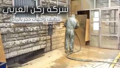 شركة تنظيف واجهات حجر بالرياض
