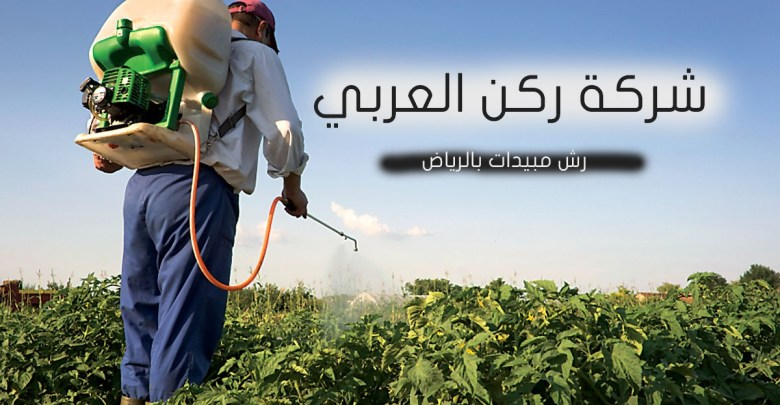 Spray-pesticides-in-