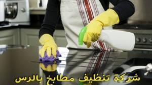 شركة تنظيف مطابخ بالرس شركة تنظيف مطابخ بالرس 17792979 157479614776165 1412198208 n