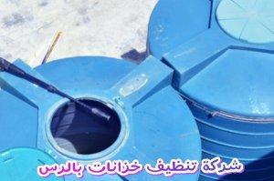 شركة تنظيف خزانات بالرس شركة تنظيف خزانات بالرس 17807174 157535871437206 539044875 n