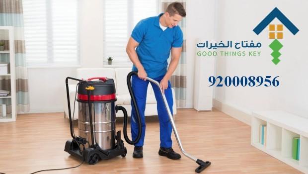 أسعار شركة تنظيف شقق بالرياض 920008956