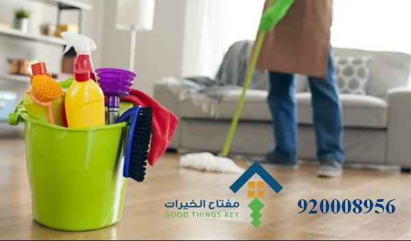 افضل شركة تنظيف بالرياض 920008956