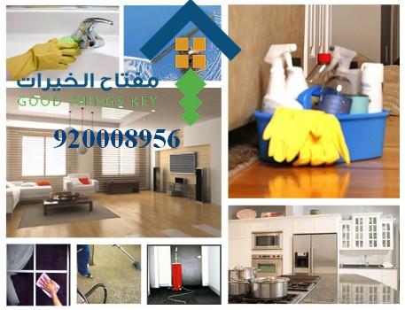 افضل شركة تنظيف شقق شمال الرياض 920008956