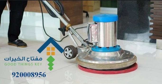 افضل شركة تنظيف شمال الرياض 920008956