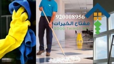 افضل شركة تنظيف منازل بالرياض 920008956