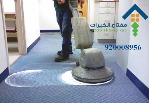 افضل شركة تنظيف موكيت جنوب الرياض 920008956