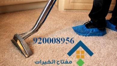 افضل شركة تنظيف موكيت شمال الرياض 920008956