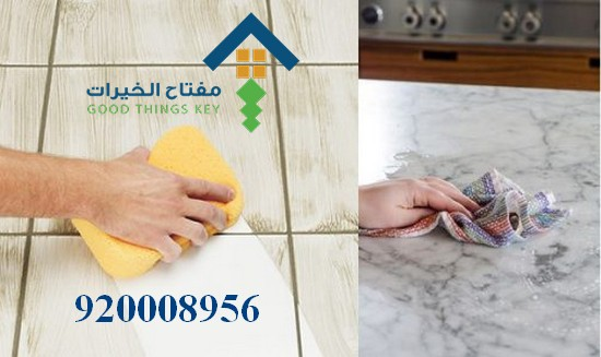 تلميع رخام المطبخ 920008956