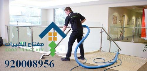 تنظيف الشقق الجديدة 920008956