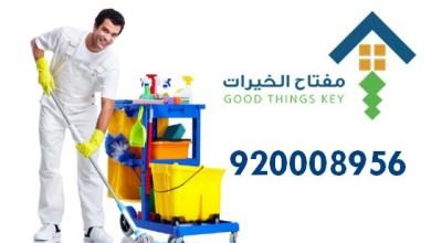 تنظيف منازل بالرياض 920008956