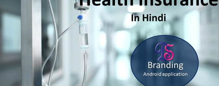 Demo video health insurance in hindi