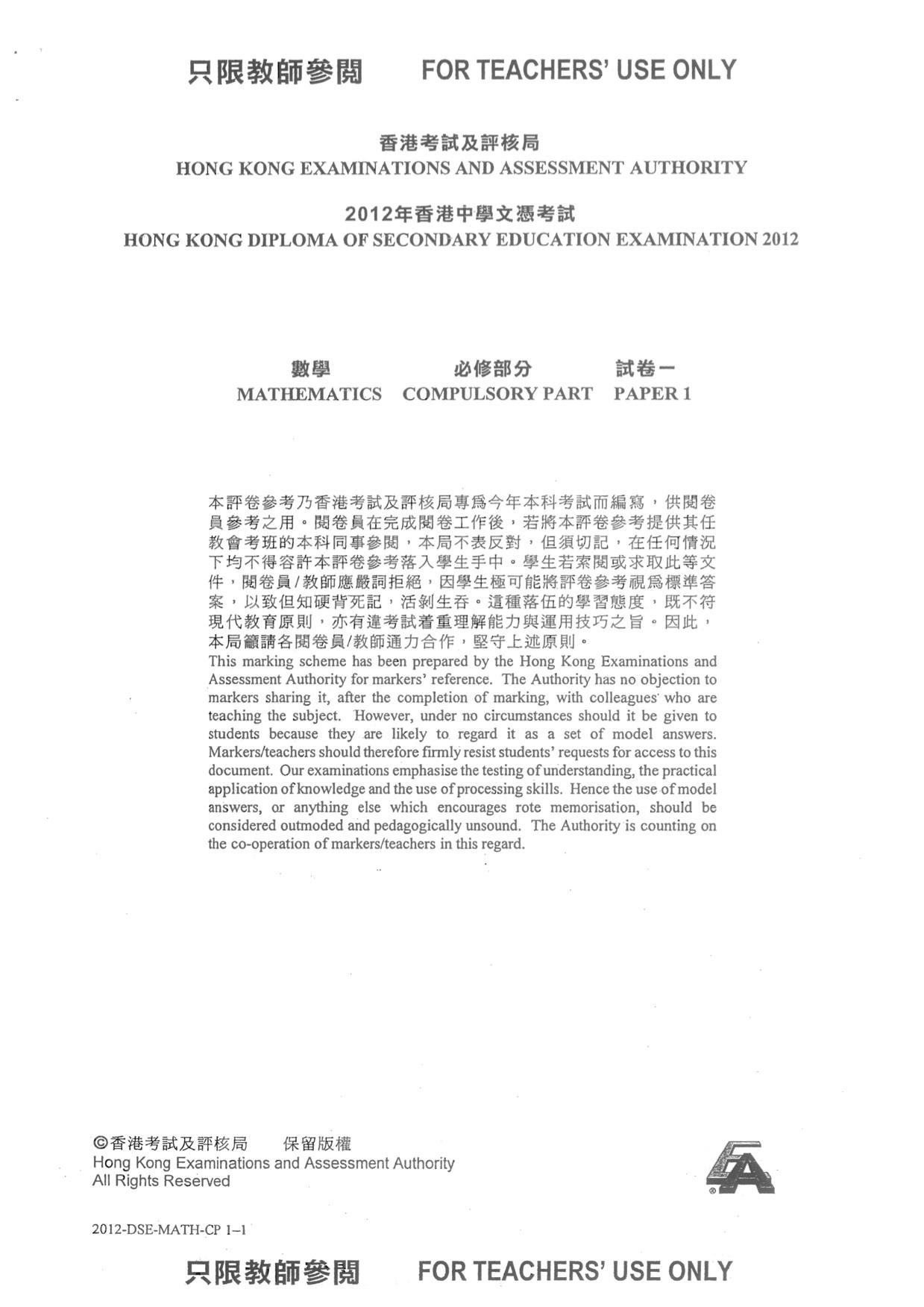 [2012DSE] Mathematics Compulsory Part數學必修部分 Past paper – 公開試資源庫