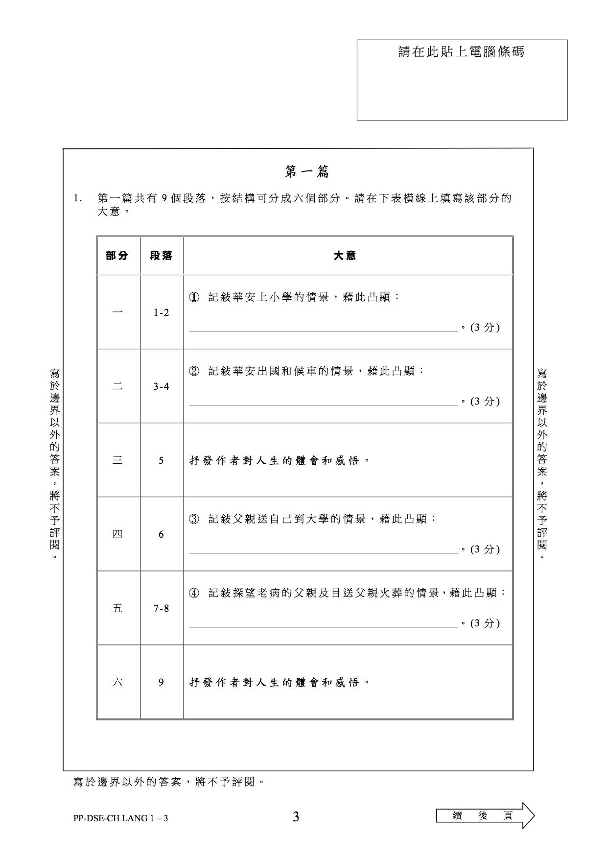 [2012DSE]中國語文 Practice paper 練習卷 – 公開試資源庫