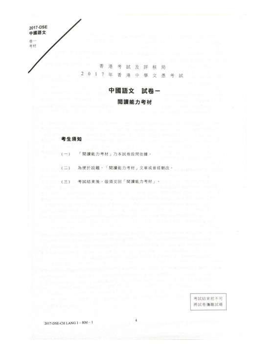 dse past paper download – 公開試資源庫